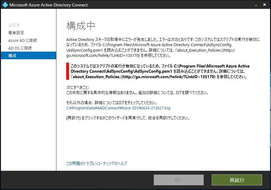 azure ad azure ad connectをインストール 同期する seブログ
