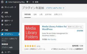 media library folders インストール 1