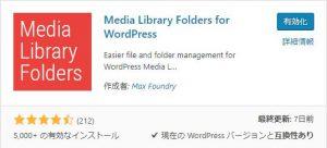 media library folders インストール 2