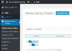 media library folders フォルダー作成 2