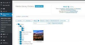 Media Library Folders 別フォルダー 画像を移動 1