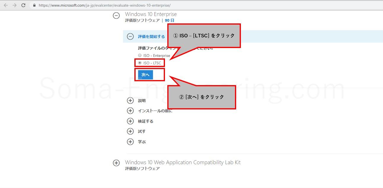 Windows10】LTSCの評価版をインストールする | SEブログ