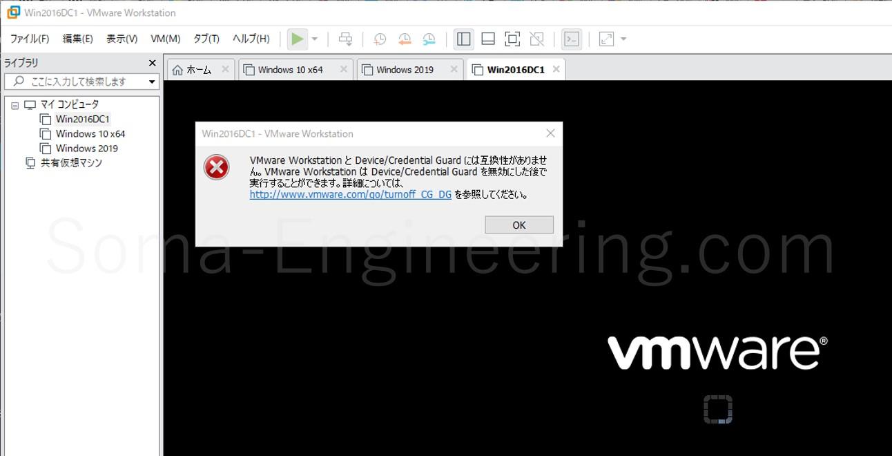 VMware Workstation】デバイスガードの互換性で仮想マシンが起動