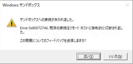 Windows10】Windowsサンドボックスとは何か | SEブログ