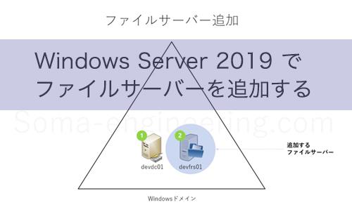【Windows Server 2019】ファイルサーバーを追加する方法