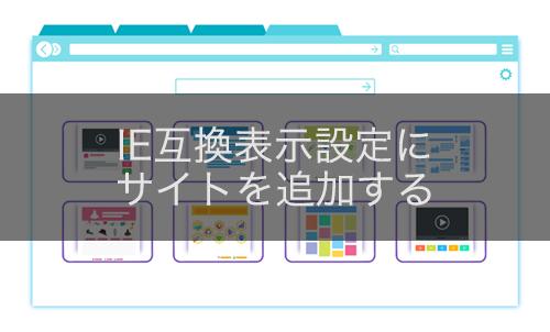 【Windows10】IEの互換表示設定にサイトを追加する方法