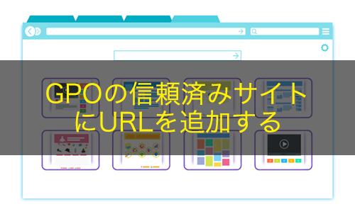 【PowerShell】GPOの信頼済みサイトにURLを追加する
