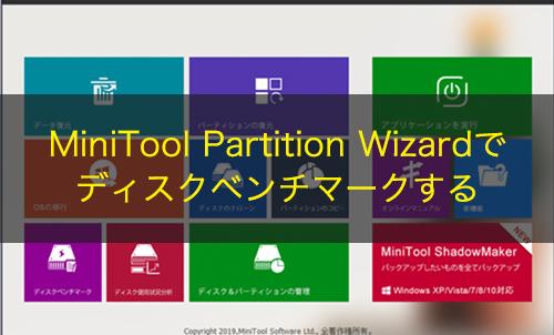 MiniTool Partition Wizardでディスクベンチマークする