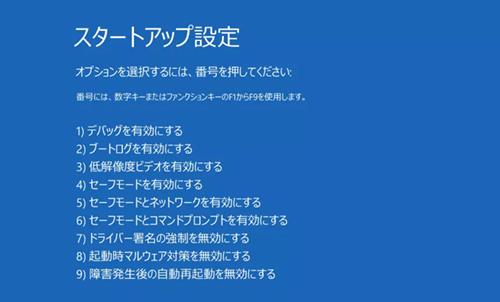 【Windows10】ユーザーがセーフモードにログオンさせない方法