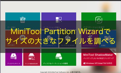 MiniTool Partition Wizardでサイズの大きなファイルを調べる