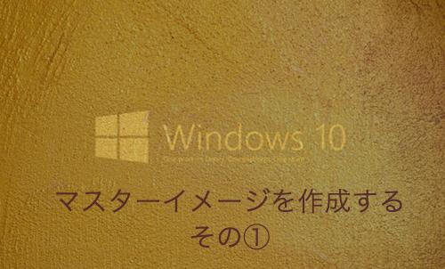 【Windows10】PCのマスターイメージを作成する方法①
