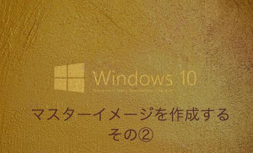 【Windows10】PCのマスターイメージを作成する方法②