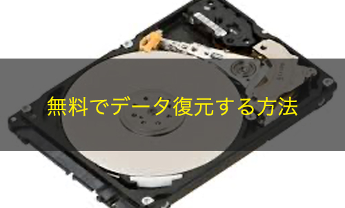 MiniTool Power Data Recoveryで無料でデータ復元する方法