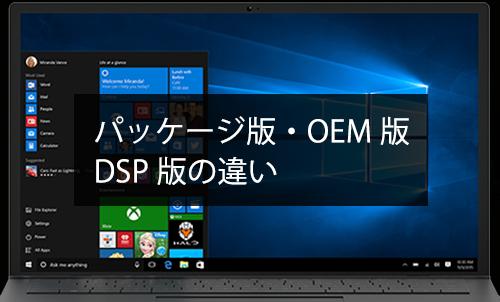 【Windows10】パッケージ版・OEM版・DSP版の違いについて