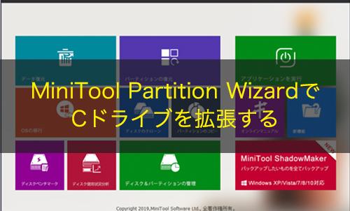 MiniTool Partition WizardでCドライブを拡張する