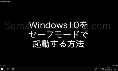 【Windows10】セーフモードで起動する方法