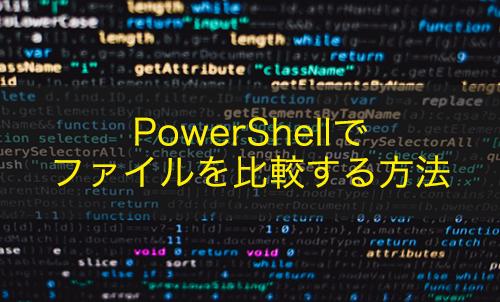 【PowerShell】ファイルを比較する方法