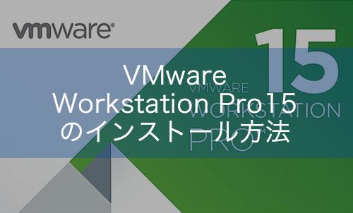 【VMware Workstation】バージョン15 Proのインストール方法