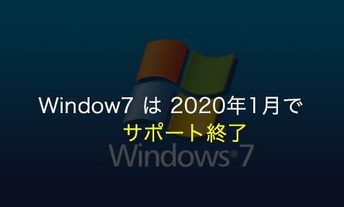 【News】Windows7サポート終了(EOS)の通知を4月から開始