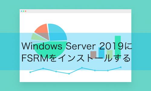 【Windows Server 2019】FSRMをインストールする