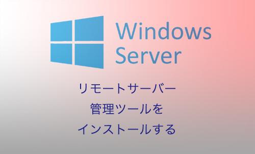 【Windows10】サーバー管理ツールをインストールする(1809以降)
