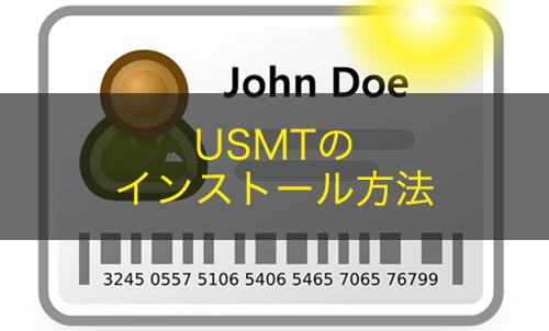 【Windows10】USMTのインストール方法