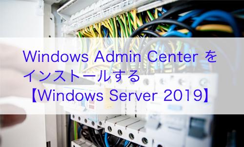 【Windows Server 2019】Windows Admin Center をインストールする