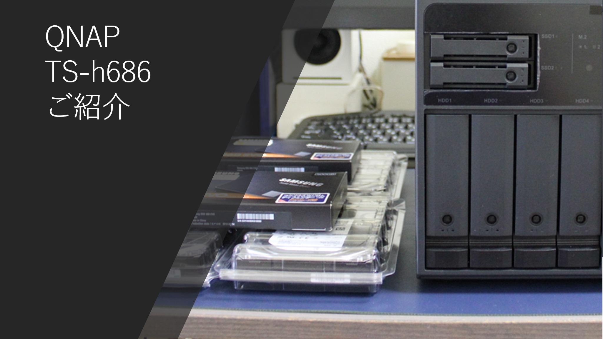 【NAS】QNAPのZFS搭載「モンスターNAS」、TS-h686をご紹介!