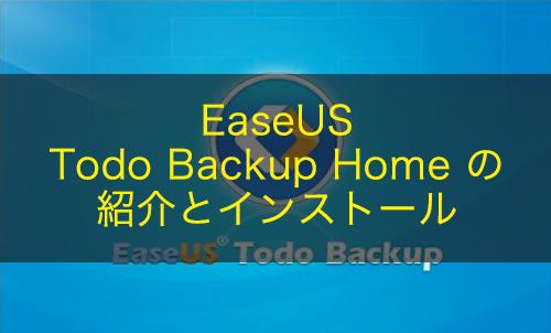 EaseUS Todo Backup Home の紹介とインストール