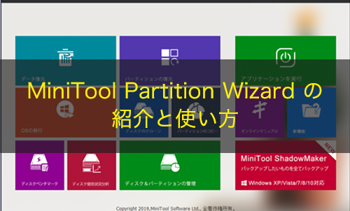 MiniTool Partition Wizard の紹介と使い方