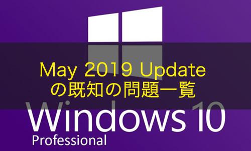 【Windows10】May 2019 Update の既知の問題一覧