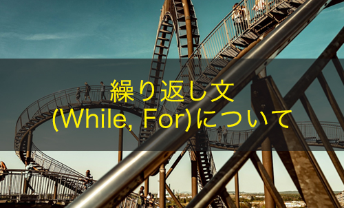 【PowerShell】繰り返し文(While, For)について