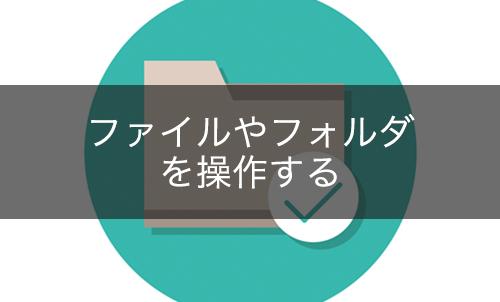 【PowerShell】ファイルやフォルダを操作する