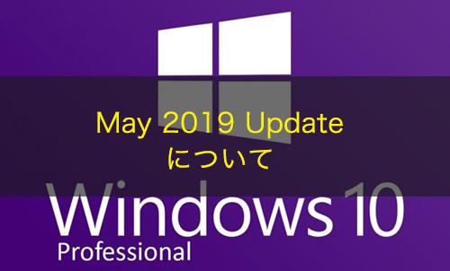 【Windows10】May 2019 Update (1903) について