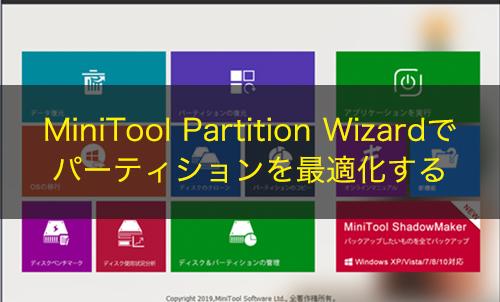 MiniTool Partition Wizardでパーティションを最適化(4Kアライメント)する