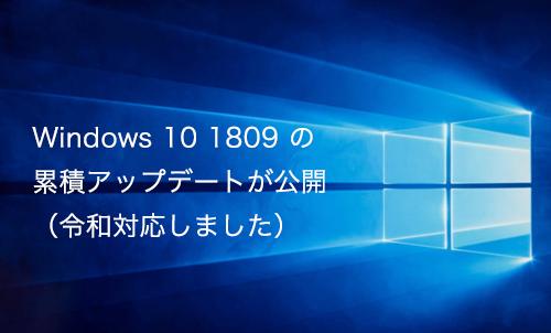 【News】Windows10 1809の累積アップデート(令和対応)が公開