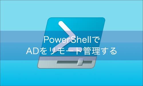 【Active Directory】PowerShellでADをリモート管理する方法