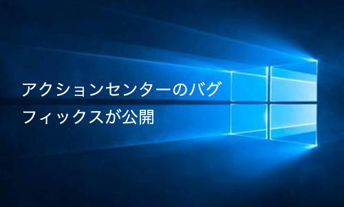 【Windows10】アクションセンターのバグ含むパッチを配信