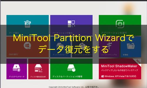 MiniTool Partition Wizardでデータ復元をする