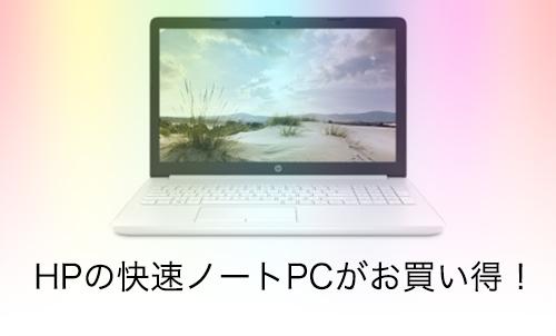 HPの4コア・メモリ8GB・SSD256GB・RADEONの快速PCがお買い得!