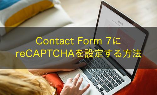 【WordPress】Contact Form 7にreCAPTCHAを設定する方法