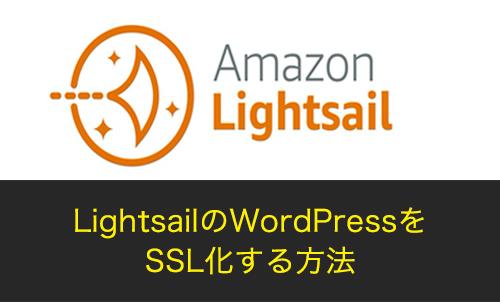 【WordPress】LightsailのブログをSSL化する方法