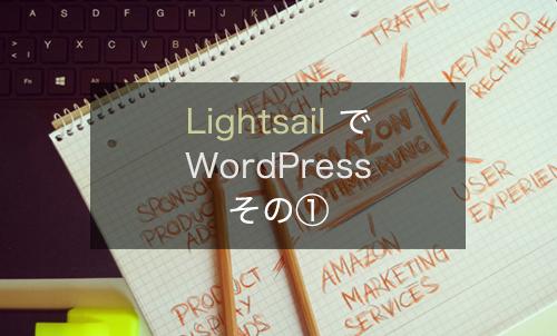 【WordPress】Amazon Lightsail でWordPressを使う①