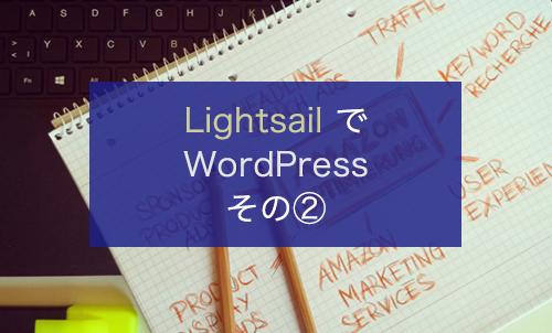 【WordPress】Amazon Lightsail でWordPressを使う②