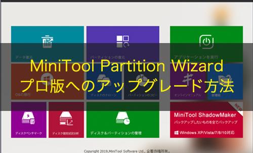 MiniTool Partition Wizard プロ版へのアップグレード方法