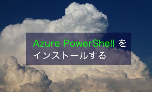 【Azure】Azure PowerShellをインストールする