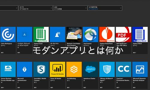 【Windows10】Microsoftストアのモダンアプリとは何か
