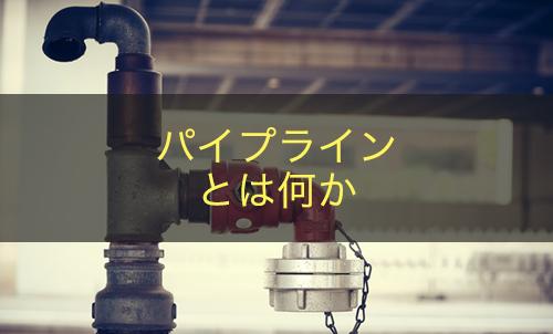 【PowerShell】Pipeline(パイプライン)とは何か