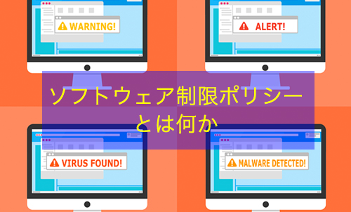 【Active Directory】ソフトウェア制限ポリシーとは何か