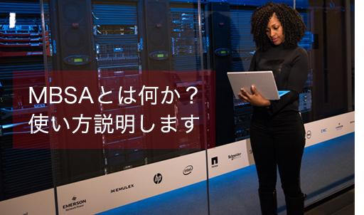 【Security】MBSAをWindows10 Enterprise LTSCで使ってみる